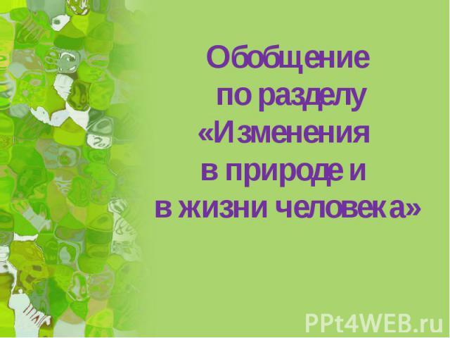 Природа Земли - презентация онлайн | 480x640