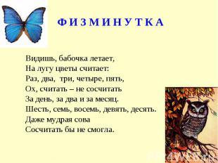 Ф И З М И Н У Т К АВидишь, бабочка летает,На лугу цветы считает:Раз, два, три, ч