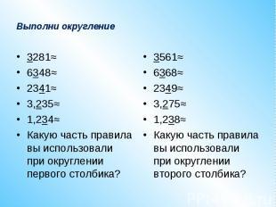 Выполни округление 3281≈6348≈2341≈3,235≈1,234≈Какую часть правила вы использовал