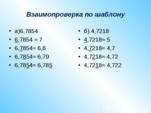 Взаимопроверка по шаблонуа)6,78546,7854 ≈ 76,7854≈ 6,86,7854≈ 6,796,7854≈ 6,785б