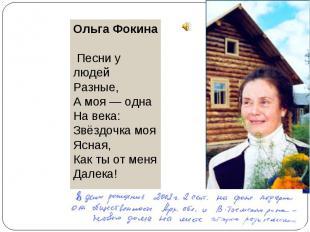 Ольга Фокина Песни у людейРазные,А моя — однаНа века:Звёздочка мояЯсная,Как ты о