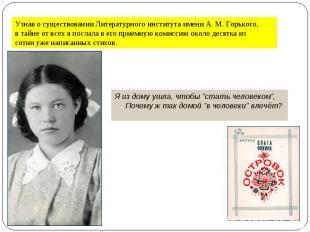 Узнав о существовании Литературного института имени А. М. Горького, в тайне от в