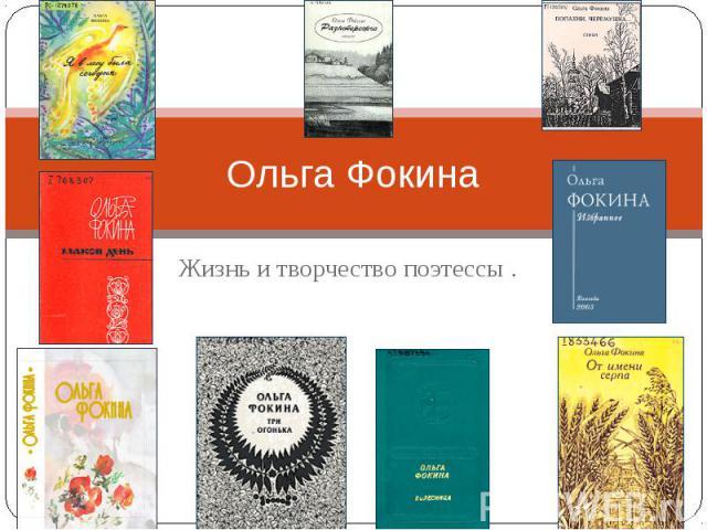 Ольга Фокина Жизнь и творчество поэтессы .