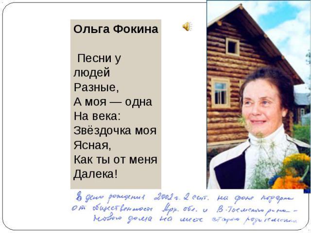 Ольга Фокина Песни у людейРазные,А моя — однаНа века:Звёздочка мояЯсная,Как ты от меняДалека!