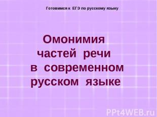 Готовимся к ЕГЭ по русскому языку Омонимия частей речи в современном русском язы