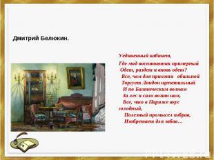 Дмитрий Белюкин.Уединенный кабинет,Где мод воспитанник примерныйОдет, раздет и