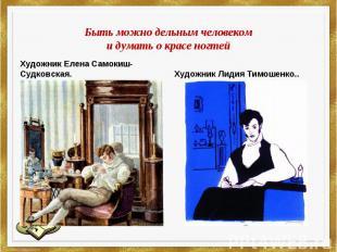 Быть можно дельным человекоми думать о красе ногтейХудожник Елена Самокиш-Судков