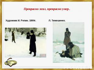 Прекрасно жил, прекрасно умер..Художник И. Репин. 1899г.Л. Тимошенко.