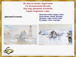 Но вот уж близко. Перед нимиУж белокаменной Москвы,Как жар, крестами золотымиГор