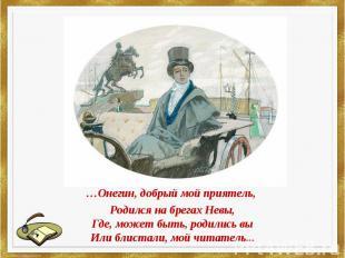 Онегин, добрый мой приятель,…Онегин, добрый мой приятель, Родился на брегах Невы