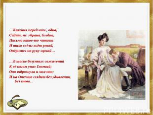 …Княгиня перед ним , одна,Сидит, не убрана, бледна,Письмо какое-то читаетИ тихо