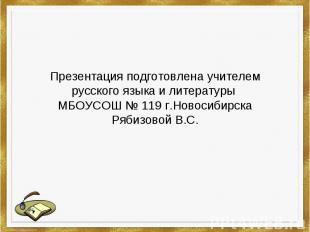 Презентация подготовлена учителем русского языка и литературы МБОУСОШ № 119 г.Но