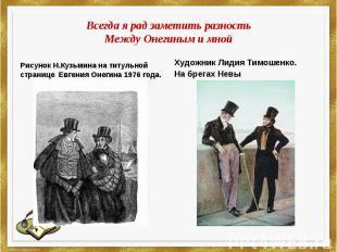 Всегда я рад заметить разностьМежду Онегиным и мнойРисунок Н.Кузьмина на титульн