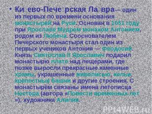 Киево-Печерская Лавра— один из первых по времени основания монастырей на Руси. О