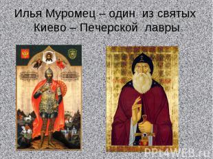 Илья Муромец – один из святых Киево – Печерской лавры