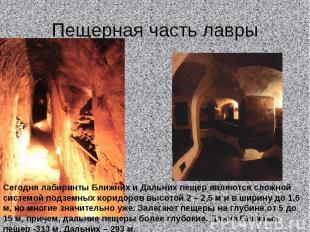Пещерная часть лавры Сегодня лабиринты Ближних и Дальних пещер являются сложной
