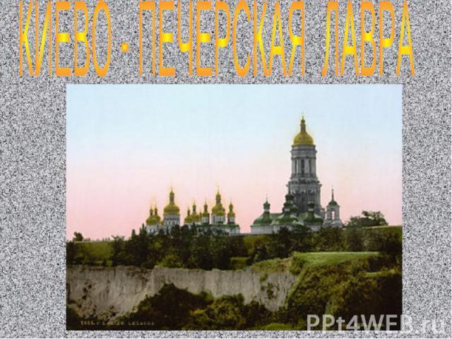 Киево - Печерская лавра
