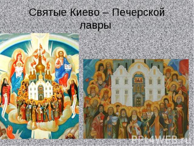 Святые Киево – Печерской лавры