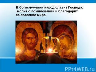 В богослужении народ славит Господа, молит о помиловании и благодарит за спасени