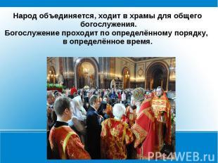 Народ объединяется, ходит в храмы для общего богослужения.Богослужение проходит