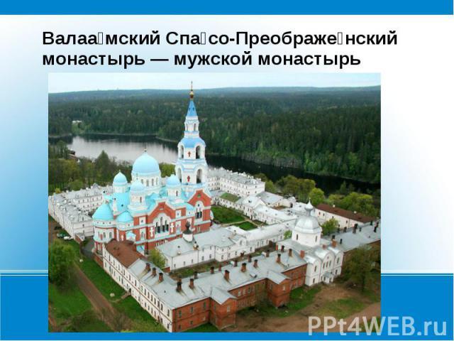 Валаамский Спасо-Преображенский монастырь — мужской монастырь