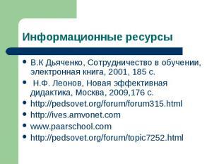 Информационные ресурсыВ.К Дьяченко, Сотрудничество в обучении, электронная книга