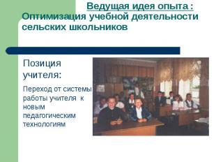 Ведущая идея опыта :Оптимизация учебной деятельности сельских школьниковПозиция