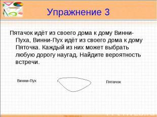 Упражнение 3 Пятачок идёт из своего дома к дому Винни-Пуха, Винни-Пух идёт из св