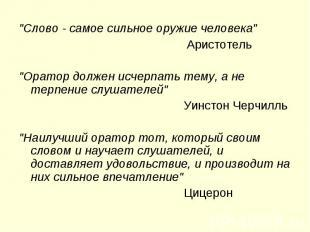 """""""Слово - самое сильное оружие человека"""" Аристотель""""Оратор должен исчерпать тему,"""