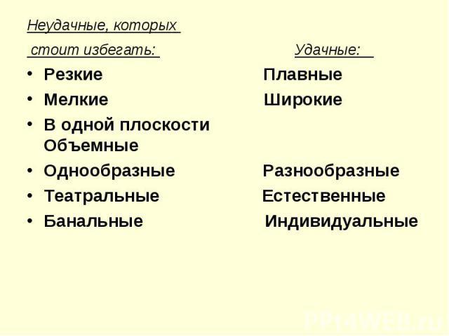 Неудачные, которых стоит избегать: Удачные: Резкие  ПлавныеМелкие ШирокиеВ одной плоскости ОбъемныеОднообразные РазнообразныеТеатр…