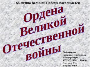 65-летию Великой Победы посвящается Ордена Великой Отечественной войны Подготови