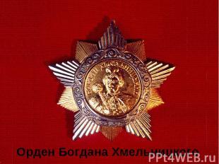 Орден Богдана Хмельницкого