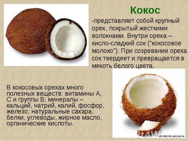 Сколько весит кокос