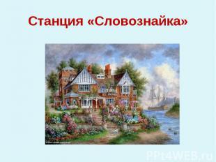 Станция «Словознайка»