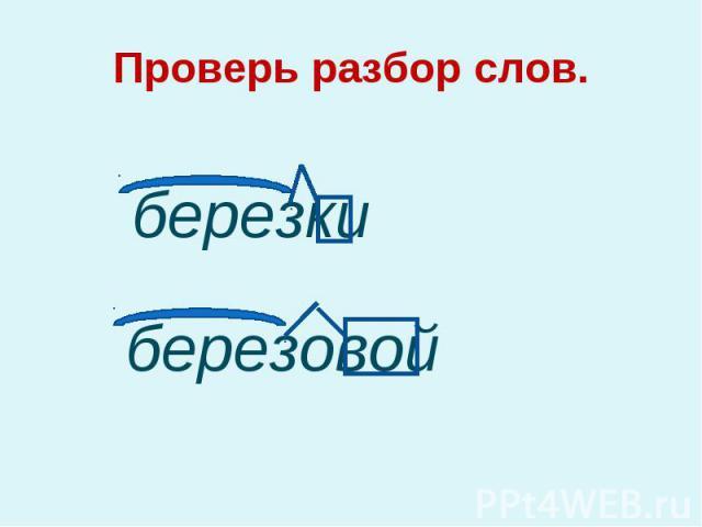 Проверь разбор слов. березкиберезовой