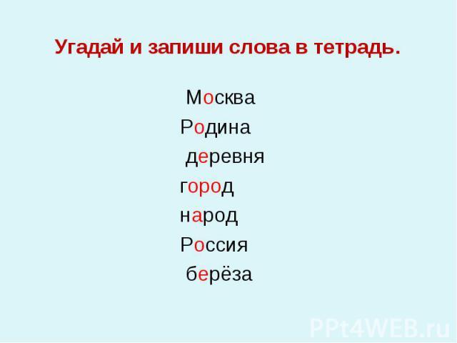 Угадай и запиши слова в тетрадь. Москва Родина деревня город народ Россия берёза