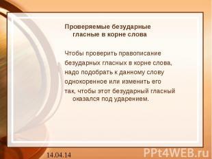 Проверяемые безударныегласные в корне словаЧтобы проверить правописаниебезударны