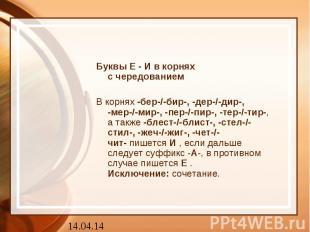 Буквы Е - И в корняхс чередованиемВ корнях-бер-/-бир-, -дер-/-дир-, -мер-/-мир-