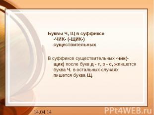 Буквы Ч, Щ в суффиксе-ЧИК- (-ЩИК-)существительныхВ суффиксе существительных-чик