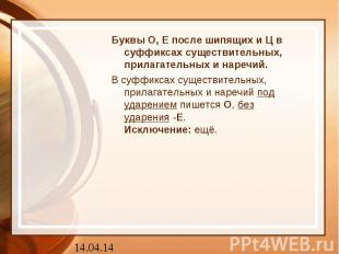 Буквы О, Е после шипящих и Ц в суффиксах существительных, прилагательных и нареч