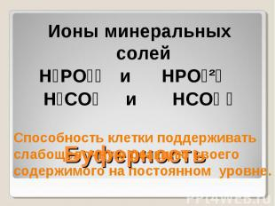 Ионы минеральных солейH₂PO₄⁻ и HPO₄²⁻ H₂CO₃ и HCO₃ ⁻Способность клетки поддержив