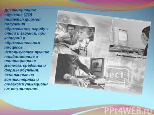 Дистанционное обучение (ДО) является формой получения образования, наряду с очно