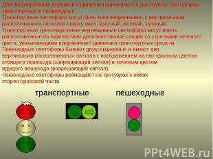 Для регулирования дорожного движения применяются две группы светофоров: транспор