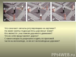 Что означают сигналы регулировщика на картинке?На какие группы подразделены доро