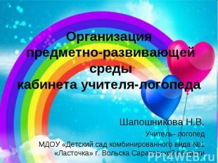 Организация предметно-развивающей среды кабинета учителя-логопеда Шапошникова Н.