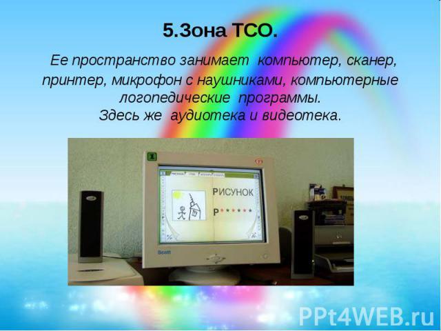 5.Зона ТСО. Ее пространство занимает компьютер, сканер, принтер, микрофон с наушниками, компьютерные логопедические программы.Здесь же аудиотека и видеотека.