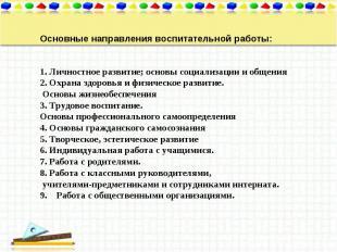 Основные направления воспитательной работы:1. Личностное развитие; основы социал