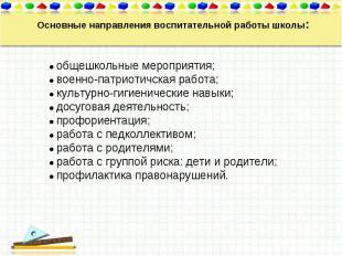 Основные направления воспитательной работы школы:● общешкольные мероприятия;● во