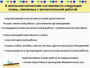 В школьном коллективе составляются следующие планы, связанные с воспитательной р