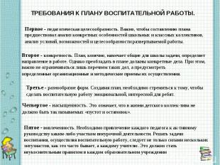 ТРЕБОВАНИЯ К ПЛАНУ ВОСПИТАТЕЛЬНОЙ РАБОТbI.Первое - педагогическая целесообразнос